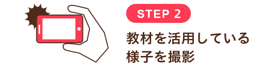 STEP2 教材を活用している様子を撮影