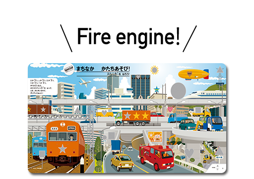 Fire. engine!